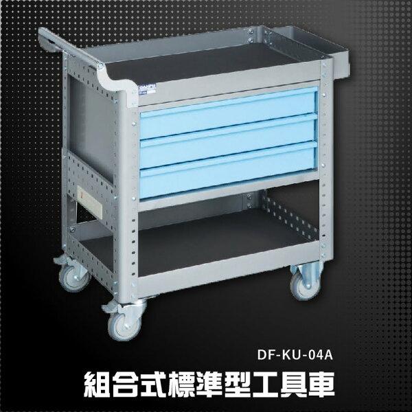 『限時下殺』【MIT台灣製造】大富DF-KU-04A組合式標準型工具車活動工具車工作臺車多功能工具車工具櫃