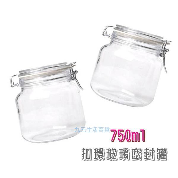~九元 ~扣環玻璃密封罐 750ml 玻璃罐 收納罐