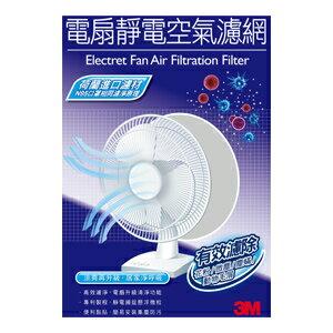 3M Filtretr淨呼吸 電扇淨電空氣濾網 12吋 (SF-121圓形電扇適用) 1入