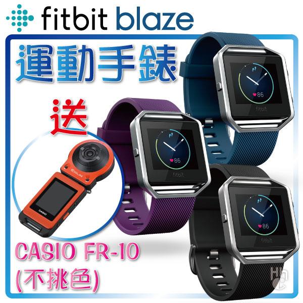 Fitbit Blaze 智能運動手錶