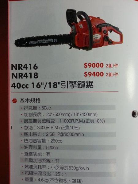 "40cc 16""引擎鏈鋸 NR416#SHIN KOMI"