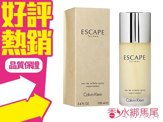 Calvin Klein CK Escape 逃離男性淡香水 香水空瓶分裝 5ML?香水綁馬尾?