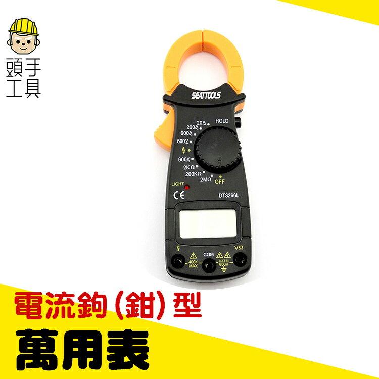 【交流鉗錶】直流交流電壓 啟動電流 交流電流600A 電阻 具帶電帶火線辦別 頭 具MET-DAM3266L