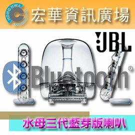 英大公司 JBL HARMAN KARDON 透明水母3第三代立體聲喇叭 SoundSticks III 藍牙版