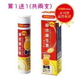 [買1送1]小兒利撒爾 綜合維生素加鈣發泡錠20錠/瓶 檸檬口味