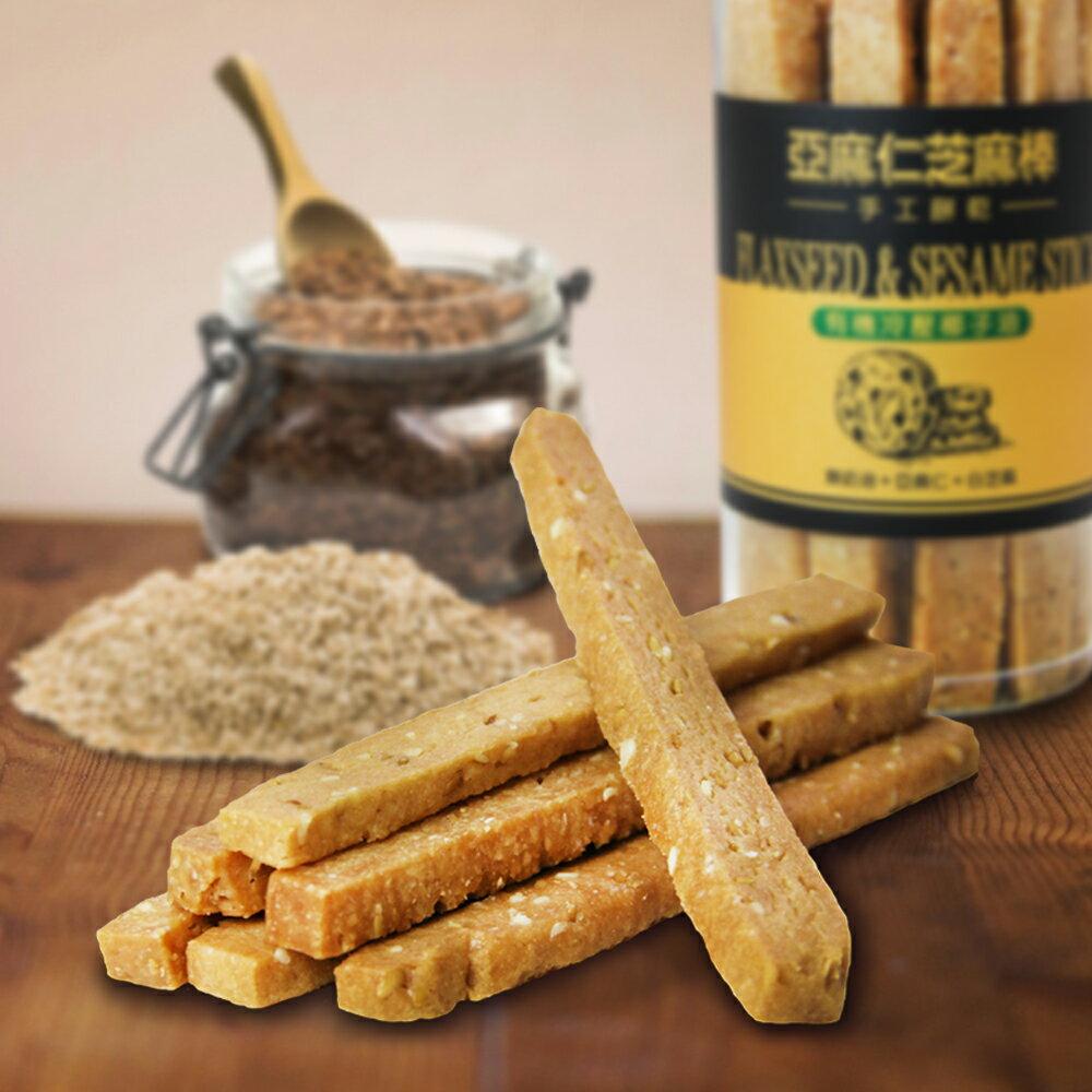 〔哈肯舖〕亞麻仁芝麻棒✨ 餅乾 亞麻籽餅乾 芝麻餅乾 有機椰子油 手作餅乾 甜點下午茶 伴
