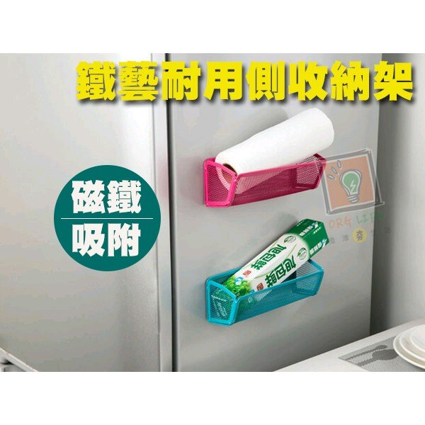ORG《SD0766》磁鐵吸附 鐵藝材質 收納架 收納盒 冰箱 烤箱 微波爐 側邊 置物架 置物盒 廚房用品 保鮮膜