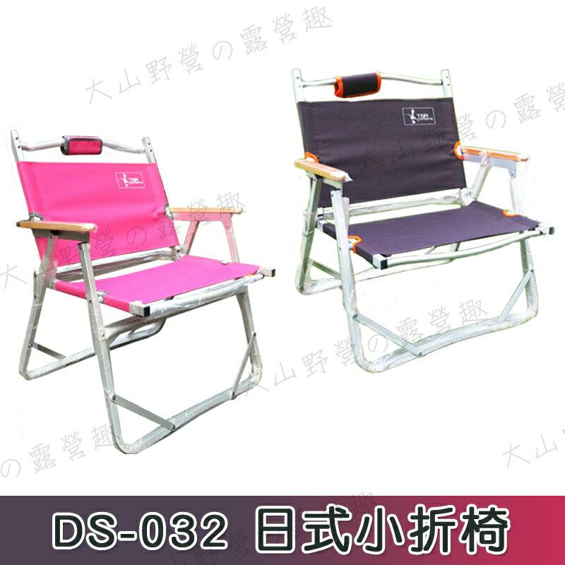 【露營趣】中和安坑 DS-032 日式小折椅 折疊椅 摺疊椅 導演椅 折合椅 休閒椅