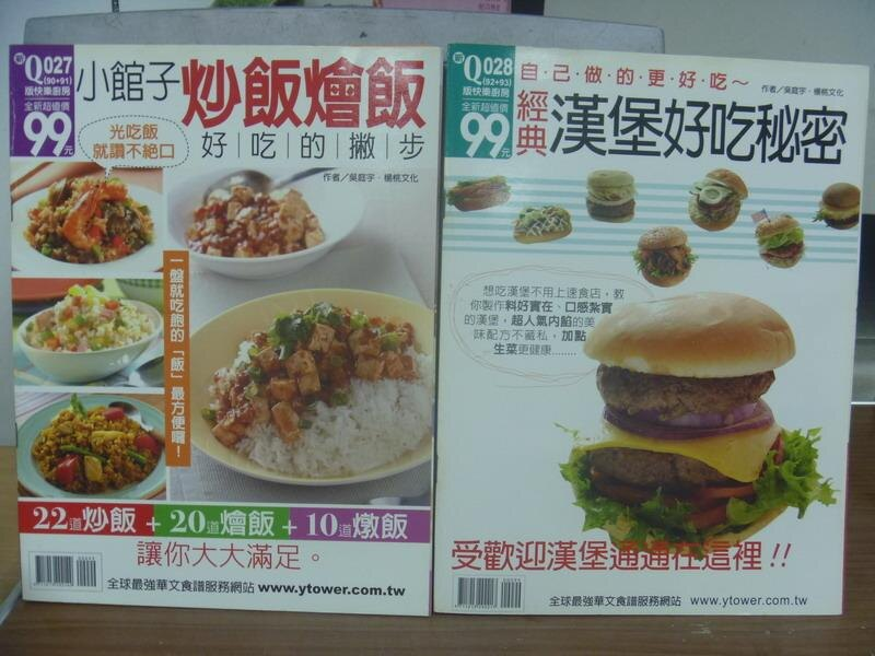 【書寶二手書T5/餐飲_POK】小館子炒飯燴飯好吃的撇步_經典漢堡好吃秘密_共2本合售