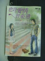 【書寶二手書T4/一般小說_GGS】也許愛情曾來過_HANA