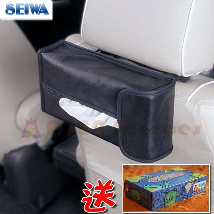 送 面紙~~禾宜 ~面紙盒套 SEIWA W573 車用 皮革調 4種懸掛方式 面紙盒 面