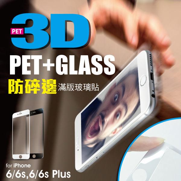 【台灣品牌】hoda 3D 防碎軟邊滿版 鋼化玻璃保護貼 iPhone 6 6S Plus 鋼化玻璃貼 滿板螢幕保護貼