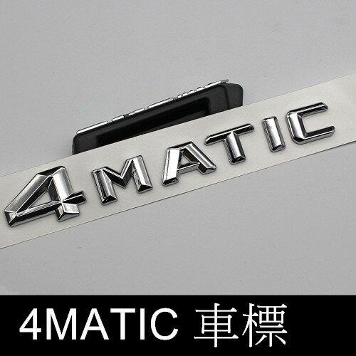 BENZ4MATIC字母標尾箱標GLCC240GLEAMGGLA250沂軒精品A0428