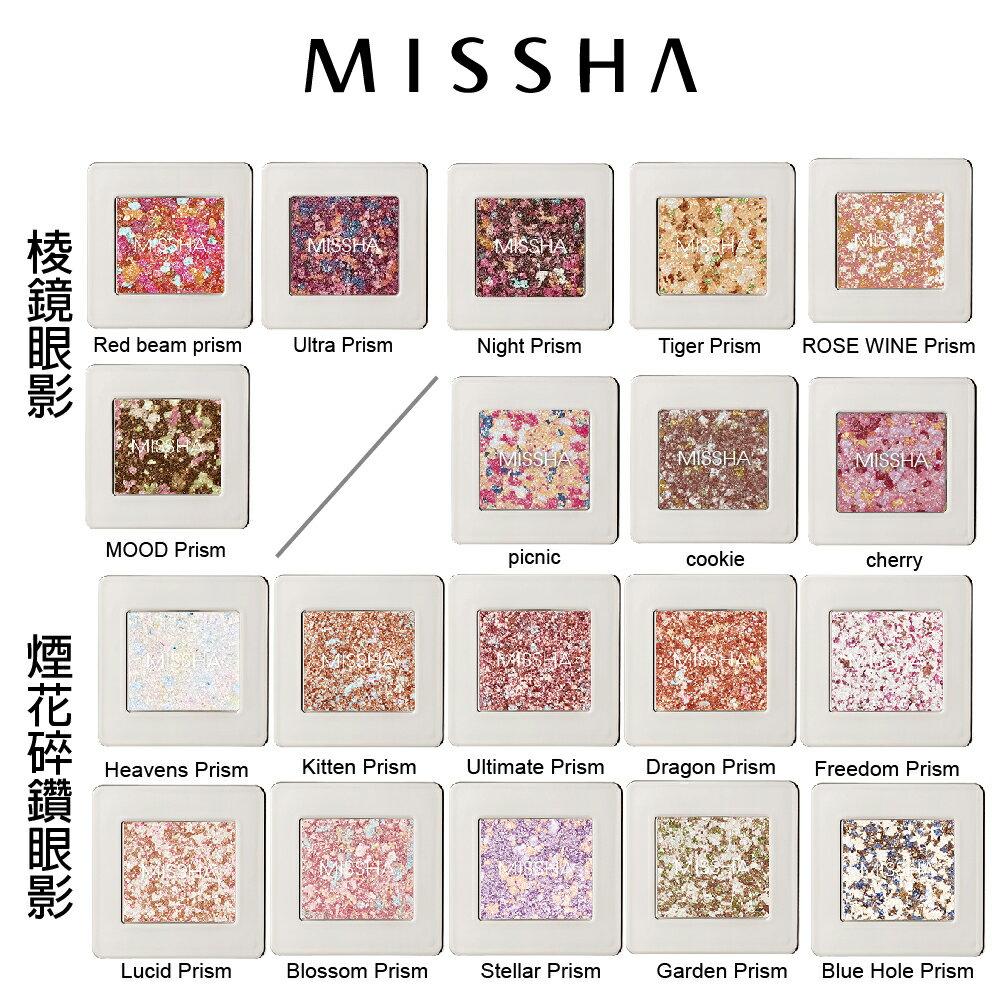 韓國MISSHA 碎鑽眼影/鑽石眼影/漸層眼影/多色眼影/煙花碎鑽眼影2g 棱鏡眼影