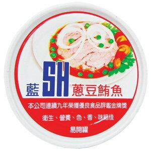 三興 藍SH 蔥豆鮪魚 190g