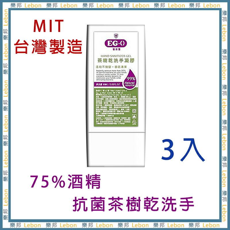 【樂邦】EG-0醫菌靈茶樹乾洗手凝膠(3入) 60ml/瓶- 乾洗手 茶樹 75%酒精 精油 疫菌 抗病毒 防護 防疫 隨身攜帶 洗手液 凝膠