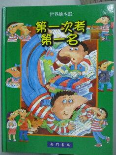 【書寶二手書T1/少年童書_QHS】第一次考第一名_張國文