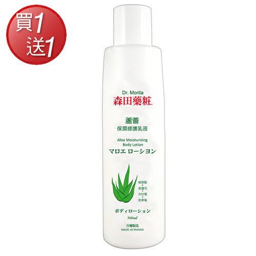 [買一送一](即)森田藥粧蘆薈保濕修護乳液500ml