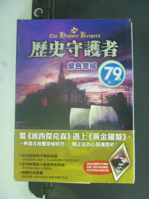 ~書寶 書T5/一般小說_GRE~歷史守護者:紫色警戒_戴米恩.迪本  周怡伶