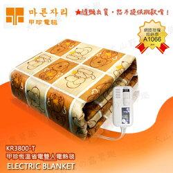 【露營趣】公司貨享保固 韓國甲珍 KR3800-T 甲珍雙人電毯 保暖電毯 電熱毯 毛毯 生活低功率適露營居家
