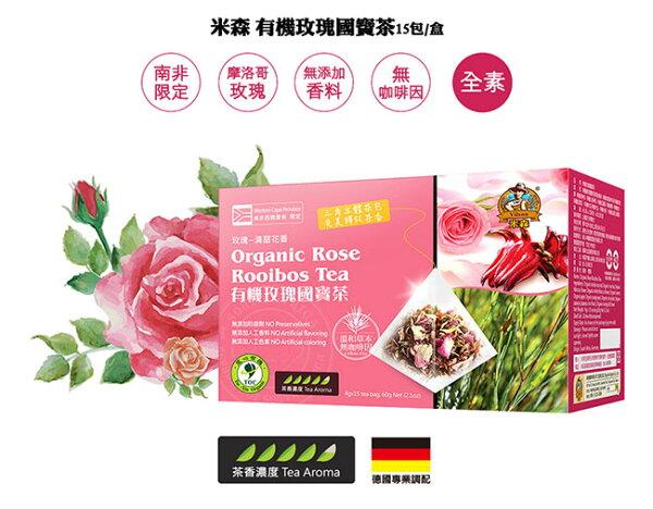 美纖小舖:米森Vilson有機玫瑰國寶茶(4gx15包)