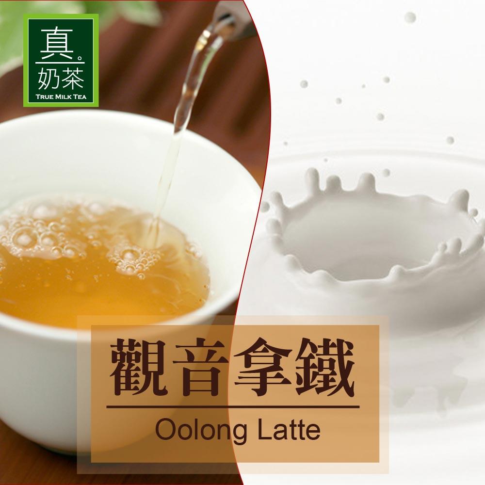 歐可茶葉 真奶茶 觀音拿鐵(10包 / 盒) - 限時優惠好康折扣