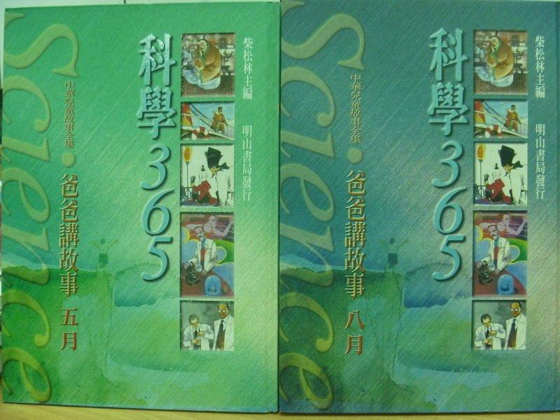 ~書寶 書T7/少年童書_XBV~5月的故事 8月的故事_科學365_2本合售