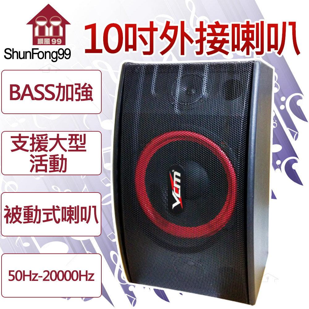<br/><br/>  順風99 行動卡拉OK配件-10吋音箱 被動式喇叭 BASS加強 可支援大型活動<br/><br/>