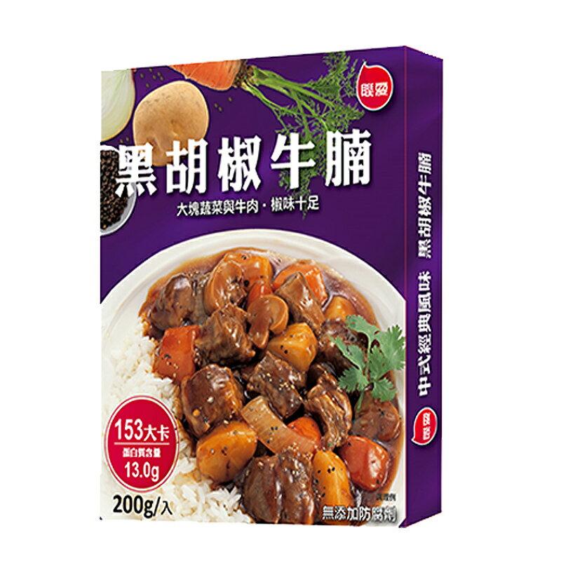 聯夏 黑胡椒牛腩 200g (24盒)/箱【康鄰超市】