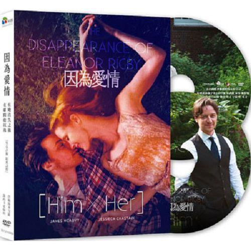 因為愛情:在她消失以後在離開他以後DVD(精裝雙碟)