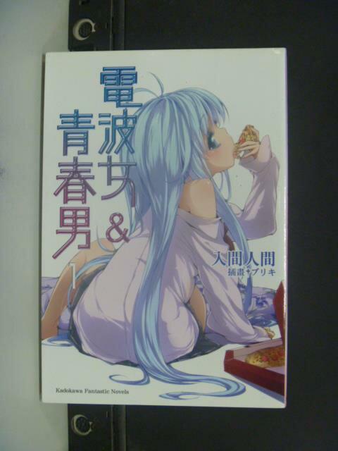 【書寶二手書T7/言情小說_GRF】電波女與青春男_1_入間人間_輕小說