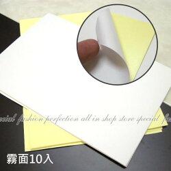 多功能電腦標籤貼紙A4貼紙『10張』雷射 噴墨 印表機貼紙 全張無切割【DR446】◎123便利屋◎