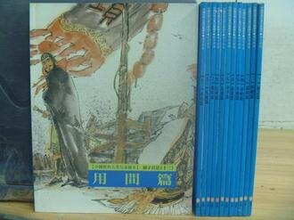 【書寶二手書T5/少年童書_RCJ】中國經典名著兒童繪本-孫子兵法_1~13冊合售