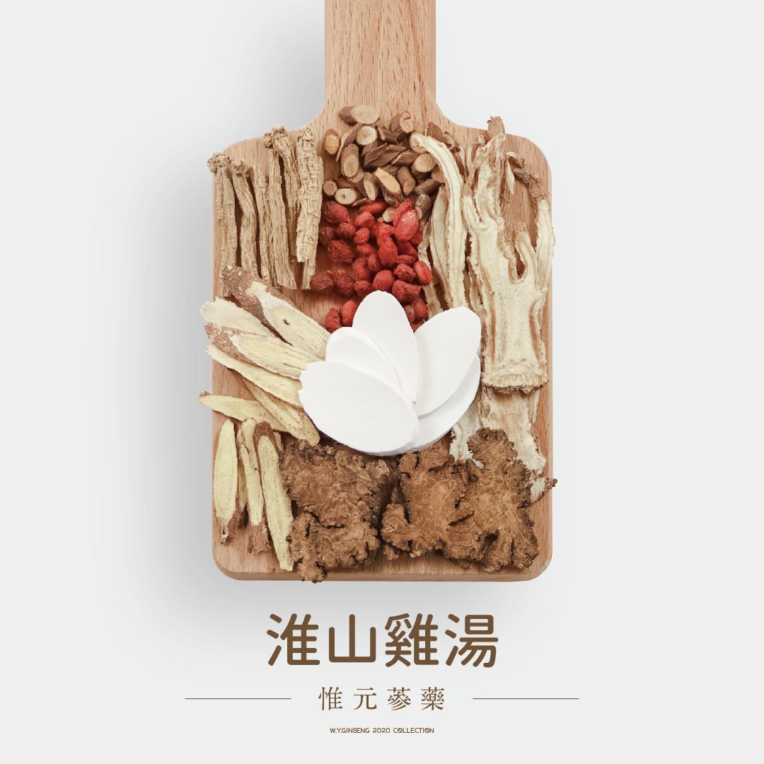 淮山雞湯 藥膳調理包 | 惟元蔘藥