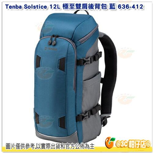 附雨罩TenbaSolstice12L極至雙肩後背包藍636-412公司貨相機包空拍機包8吋平板