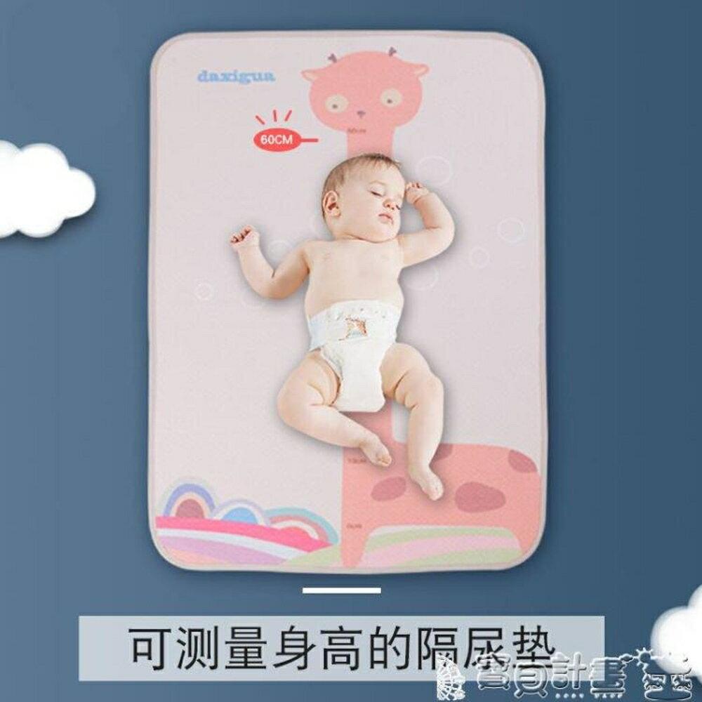 嬰兒外出防水尿布墊 嬰兒隔尿墊防水可洗超大號透氣秋冬季 寶貝計畫