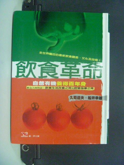 【書寶二手書T6/養生_JKI】飲食革命-自然有機養得百年身_久司道夫,船井幸雄