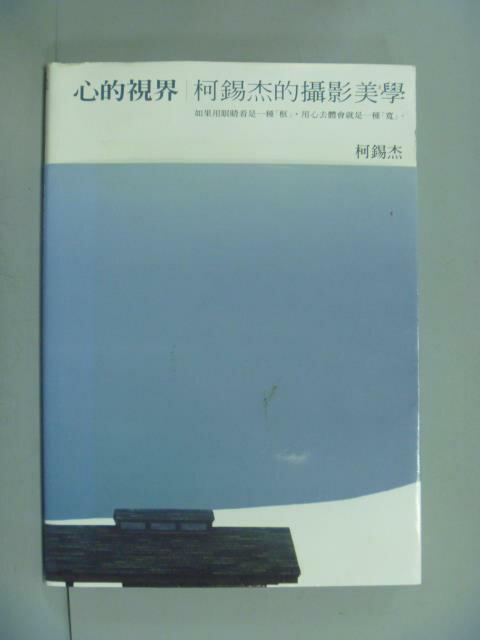 ~書寶 書T8/攝影_QXD~心的視界:柯錫杰的攝影美學_柯錫杰
