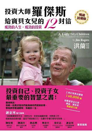 投資大師羅傑斯給寶貝女兒的12封信 暢銷 版
