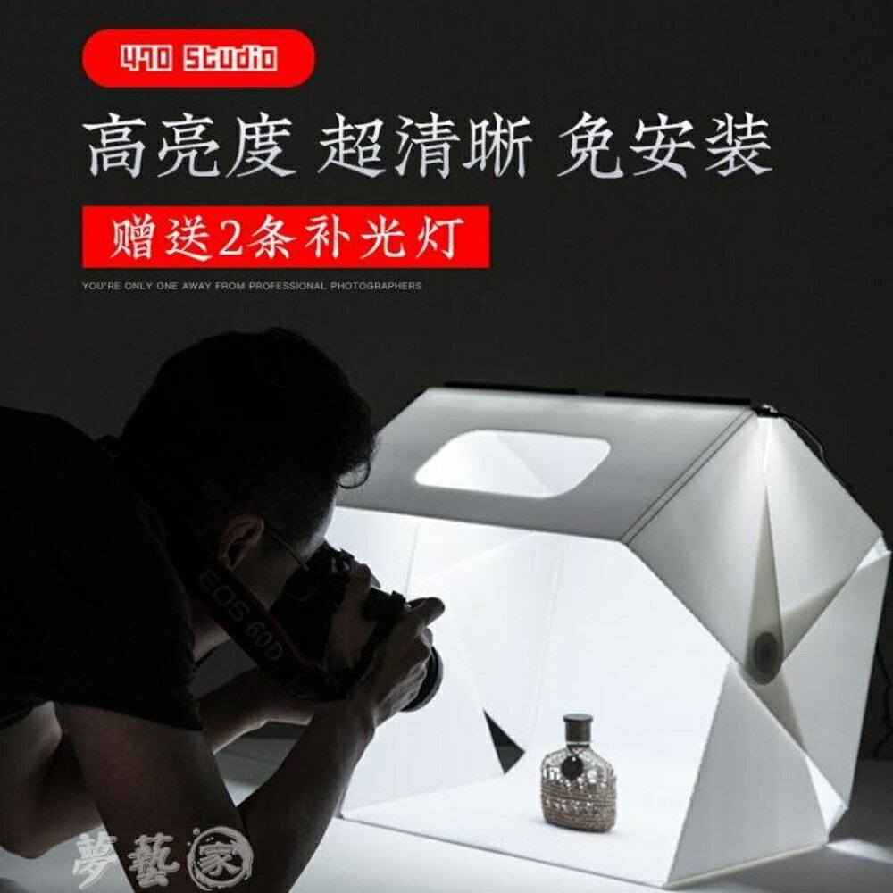 補光燈 470studio美食淘寶拍照道具簡易迷你小型微型產品攝影棚補光燈箱 MKS夢藝家