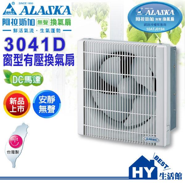 阿拉斯加窗型有壓換氣扇 3041D (全電壓) DC直流變頻馬達【防塵省電靜音型排風機】