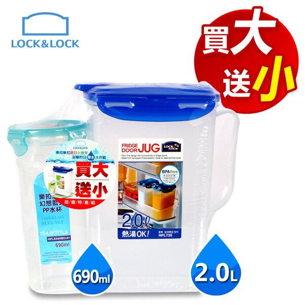★買大送小【樂扣樂扣】水壺2件組