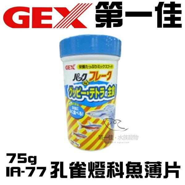 [第一佳水族寵物]日本五味GEX【孔雀燈科魚薄片75gIA-77】小型魚燈魚熱帶魚薄片飼料免運