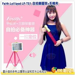 Faith Lollipod LP-TS1 粉 自拍樂腳架 + 平板夾 手機腳架 手機座 手機架 三腳架 自拍架