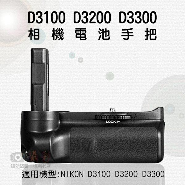 攝彩@NIKON電池手把尼康D3100D3200D3300專用電池手把垂直把手提昇續航力