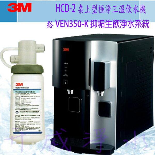 全省   ~3M HCD~2 桌上型極淨冰溫熱飲水機 曜岩黑   3M VEN350~K