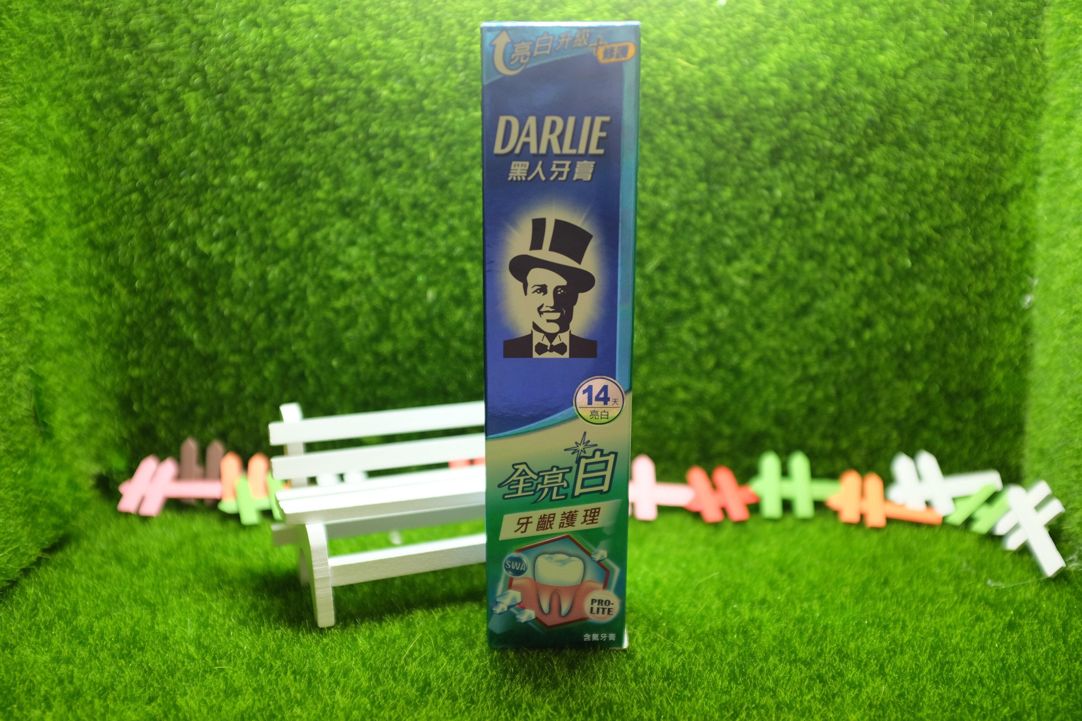 黑人 全亮白 牙齦護理 140g#DARLIE 黑人牙膏