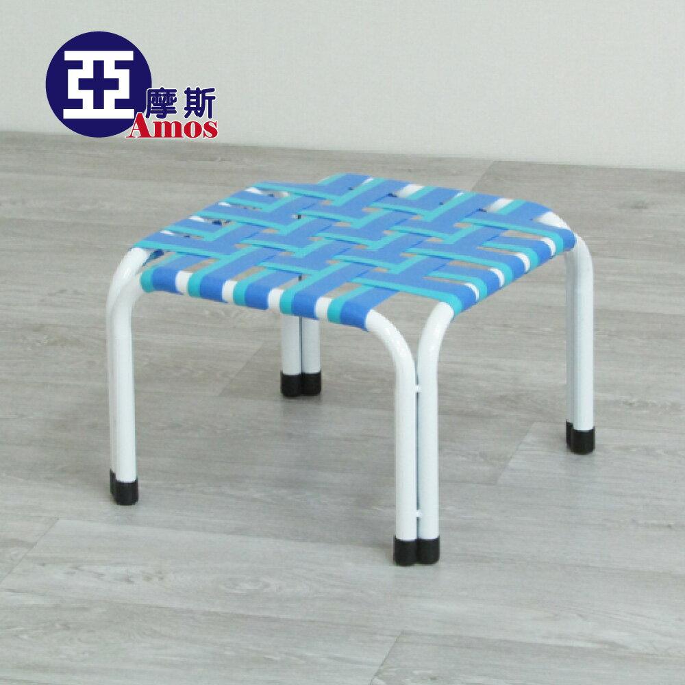 舒適涼感編織小方凳 涼椅 板凳 交叉彈性板帶 耐重提升便利耐用 堆疊收納 舒壓透氣 MIT免運 Amos【YBN001】