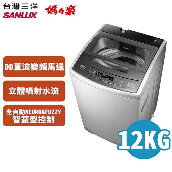 SANLUX台灣三洋 12公斤 變頻直立式洗衣機 ASW-120DVB