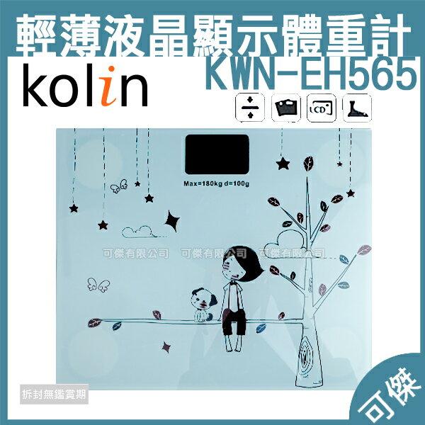 可傑 歌林 kolin LCD MINI輕薄液晶顯示體重計 KWN~EH565 體重機 體
